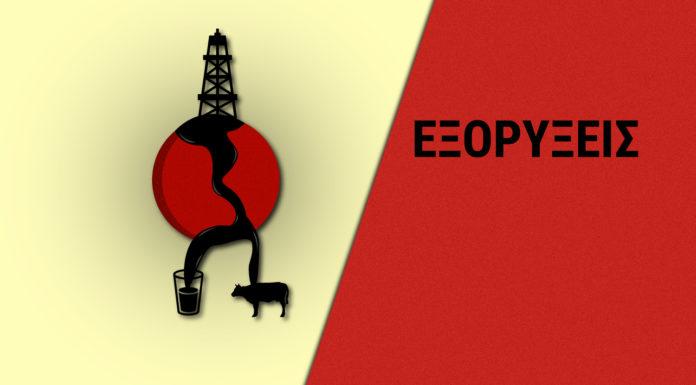 7 κίνδυνοι για τους κατοίκους από τις εξορύξεις υδρογονανθράκων με τη μέθοδο fracking